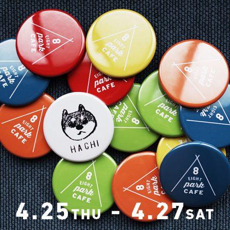 オープン記念!3日間限定「缶バッチプレゼント」