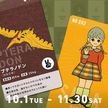 【10・11月限定】恐竜カード&着せ替えシール