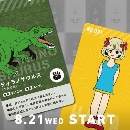 恐竜カード&着せ替えカード登場!