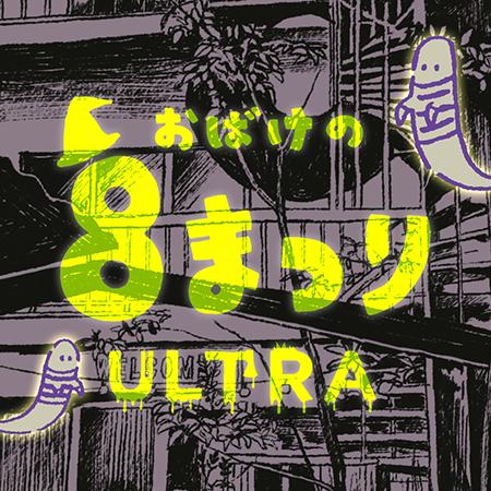おばけの8まつり-ULTRA-