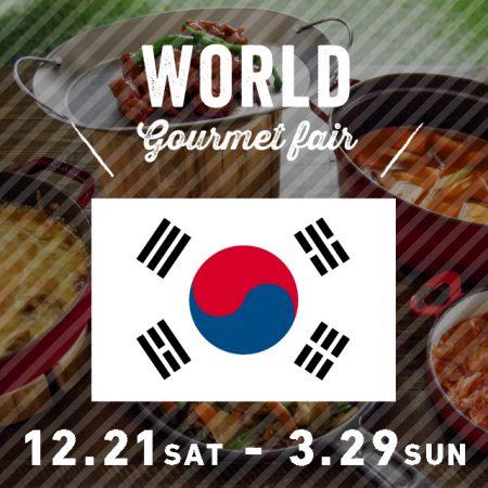 【世界のグルメフェア】韓国料理