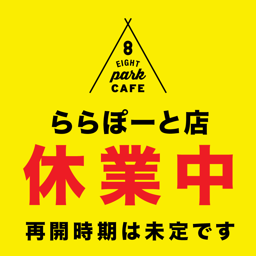 ららぽーと店 休業期間延長のお知らせ(4/11〜未定)