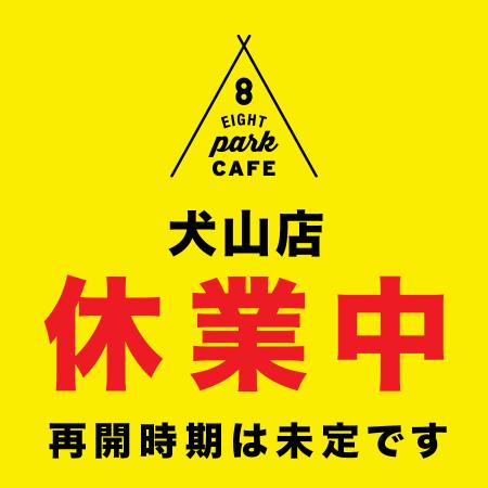 犬山店 休業期間延長のお知らせ(4/11〜未定)